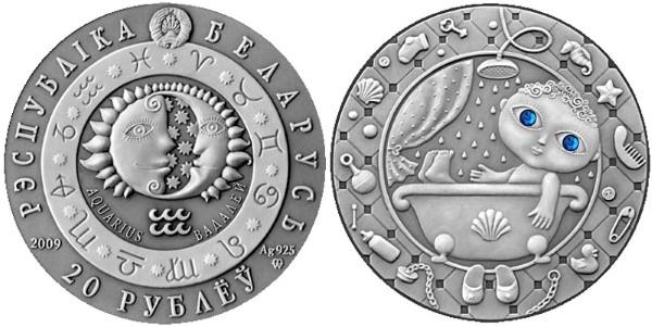 монеты со знаком водолея